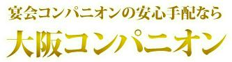 宴会コンパニオンの安心手配なら 大阪コンパニオン