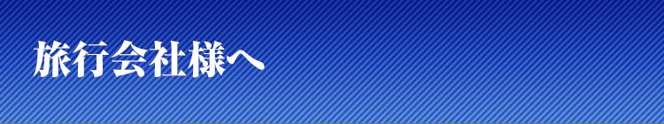 旅行会社様・旅行代理店様へコンパニオン宴会・派遣のご案内(大阪・なんばや梅田・心斎橋等)
